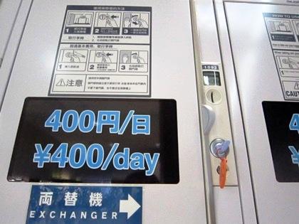 関西空港のロッカー
