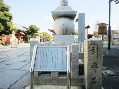 四天王寺の引導石