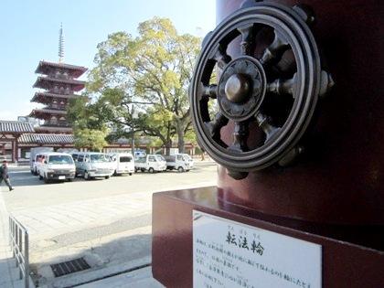 四天王寺極楽門の転法輪