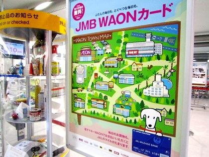 JALマイレージバンク入会申込 JMB WAONカード