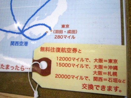 無料往復航空券と交換