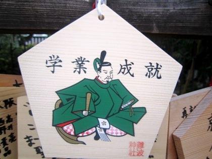 難波神社の絵馬