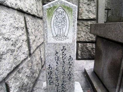 大坂三十三所観音巡り 難波神社