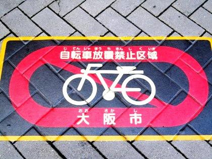 放置自転車禁止区域 道頓堀
