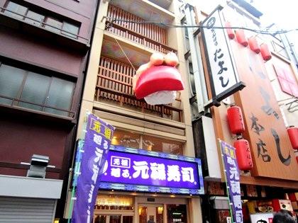 道頓堀の巨大看板 元禄寿司