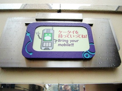 bring-your-mobile 携帯持ち込み