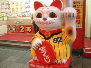 招き猫 商人の街大阪
