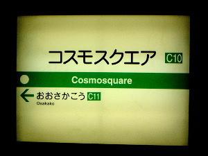 cosmo-square-st.jpg