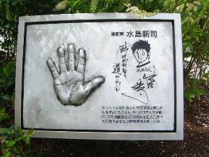 ドカベン 水島新司の手形
