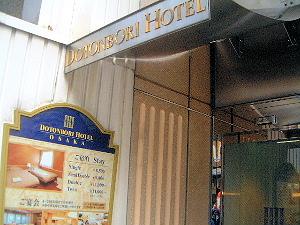 道頓堀ホテルの入口