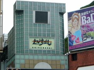 戎橋 大阪ミナミ