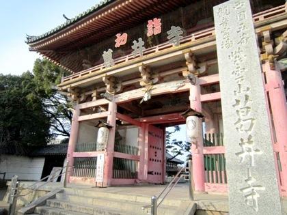 葛井寺の南大門