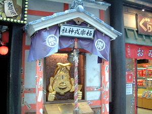 極楽戎神社