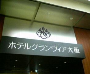 ホテルグランヴィア大阪 ホテル予約