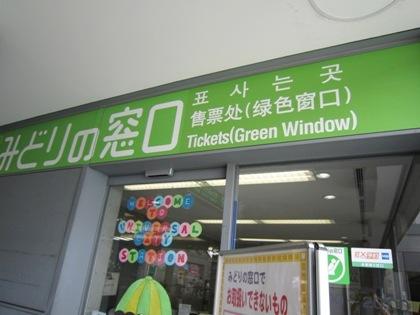 みどりの窓口 JRユニバーサルシティ駅
