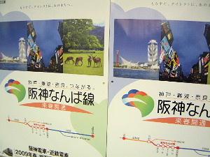 阪神なんば線 梅田を歩く