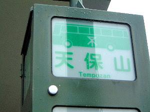 バス停天保山