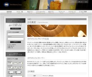 ホテルモントレグループ ホームページ