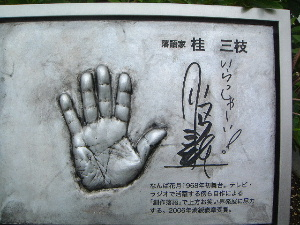 katura-sanshi.JPG