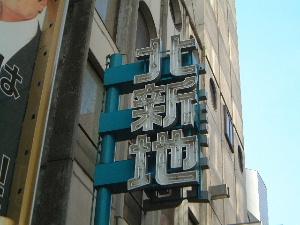 kitashinchi.JPG