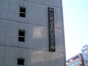 ホテルコムズ大阪 三井アーバンホテル大阪 ホテル予約