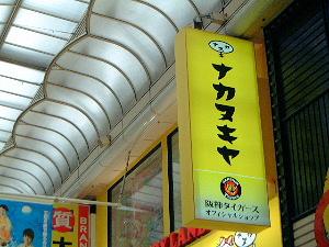 nakanukiya.jpg