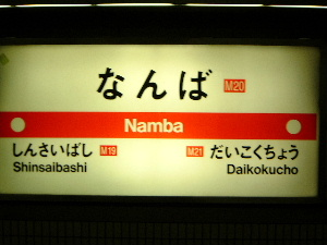 namba-station.JPG