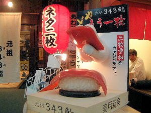 ネタ二枚重ねの寿司