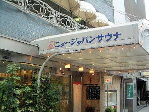 ニュージャパン サウナ