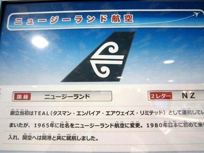 ニュージーランド航空 関西空港 KIX
