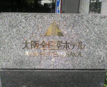 ANA クラウンプラザホテル大阪を予約