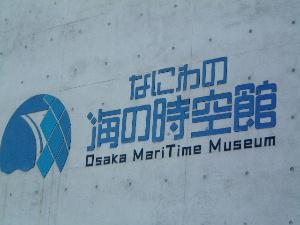 osaka-maritime-museum2.JPG