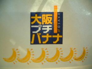 大阪プチバナナ