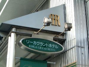 rihga-grand-hotel.JPG