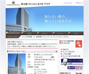 新大阪ワシントンホテルプラザ ホテル予約