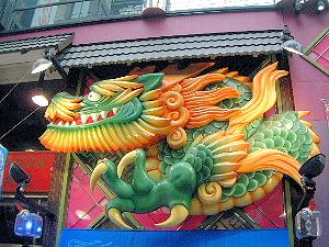 龍のおもしろ看板