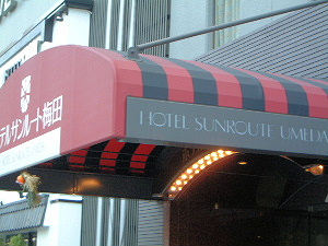 ホテルサンルート梅田 宿泊予約