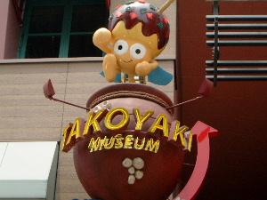 たこ焼きミュージアム UCW