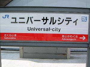 universal-city-station.jpg