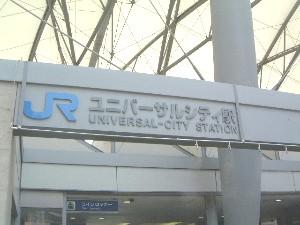 ホテル京阪ユニバーサル・タワー 宿泊予約