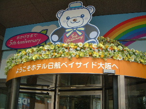 ホテル京阪ユニバーサル・タワーの入口