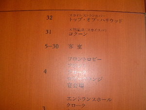 ホテル京阪ユニバーサル・タワー 館内ガイド