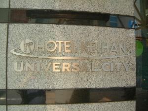 ホテル京阪ユニバーサル・シティの写真