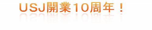 USJ開業10周年 USJチケットの値上げ
