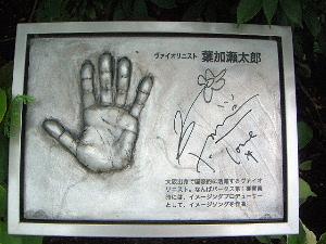 葉加瀬太郎の手形