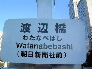 渡辺橋 朝日新聞社前
